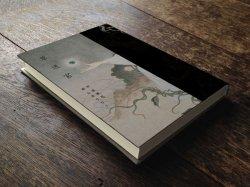 Photo2: #book 10 Grass Labyrinth -Regular edition