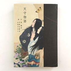 "Photo3: #book 13  Aquirax Uno×Takato Yamamoto ""Tale of a Castle keep"" -Regular edition-"