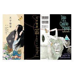 "Photo1: #book 13  Aquirax Uno×Takato Yamamoto ""Tale of a Castle keep"" -Regular edition-"